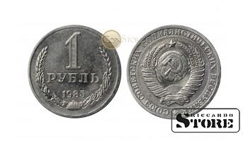 1 Рубль 1985 год - Годовик