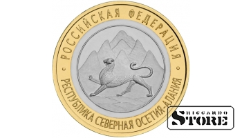 10 рублей Республика Северная Осетия-Алания 2013, СПМД