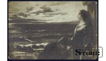 Sena Krievijas impērijas pastkarte 1878. gads