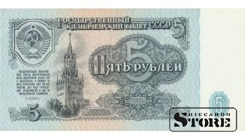 5 РУБЛЕЙ 1961 ГОД - ии 8057522