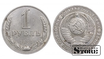 1989 USSR Soviet Union (1961 - 1991) Coin Coinage Standard 1 Ruble Y# 134a.2  #SU495