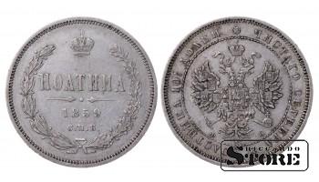 """Российская Империя Серебро Полтина """"Александр II / III"""" 1859 Y# 24"""