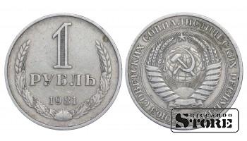1 РУБЛЬ СССР СТАНДАРТ ГОДОВИК 1981 ГОД Y# 134a.2