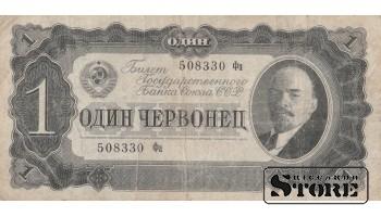 БАНКНОТА , 1 ЧЕРВОНЕЦ 1937 ГОД -  508330 Фа