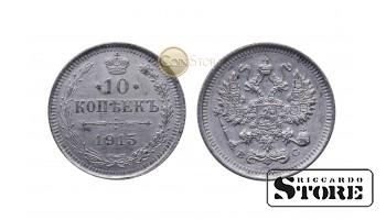 10 КОПЕЕК, 1915 ГОД , СЕРЕБРО , РОССИЙСКАЯ ИМПЕРИЯ