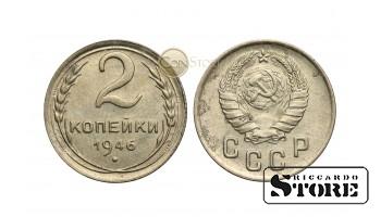 МОНЕТА, СССР , 2 КОПЕЙКИ 1946 ГОД