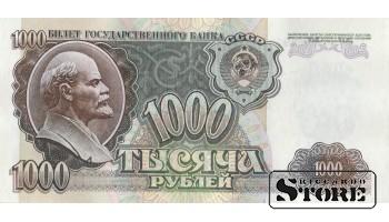 БАНКНОТА, 1000 рублей 1992 год - ГЗ 3955001