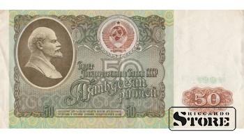 50 РУБЛЕЙ 1991 ГОД - БН 0085323