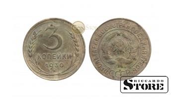 Монета, СССР , 3 копейки 1930 год