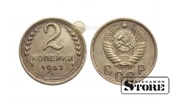 МОНЕТА, СССР , 2 КОПЕЙКИ 1952 ГОД
