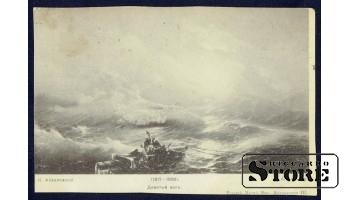 Коллекционная открытка Российской Империи Девятый Вал