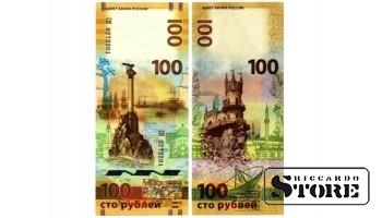 """100 rubļi, Sērija CK, """"Krimas un Sevastopoles atkalapvienošanās ar Krieviju"""", 2015"""