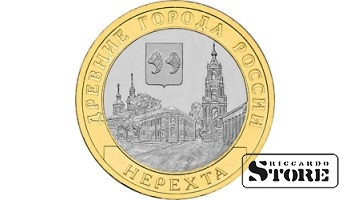 10 рублей Нерехта 2014, СПМД