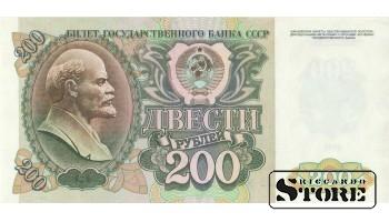 200 РУБЛЕЙ 1992 ГОД - ВБ 8536250