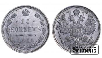1915 Russian Empire Emperor Nicholas II (1894 - 1917) Coin Coinage Standard 15 kopeks Y# 21a #RI454