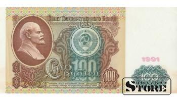 100 РУБЛЕЙ 1991 ГОД -  АЯ 8462389