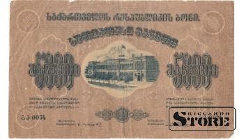 5000 рублей Грузия 1921 год