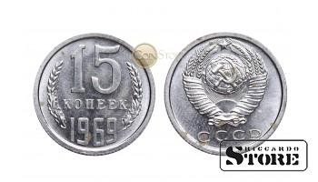 МОНЕТА, СССР , 15 КОПЕЕК 1969 ГОД