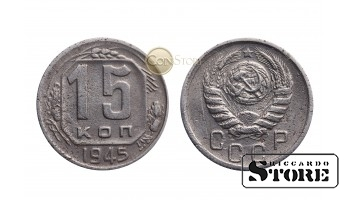 МОНЕТА, СССР , 15 КОПЕЕК 1945 ГОД
