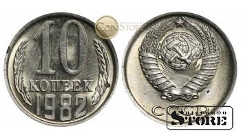 Монета, СССР , 10 копеек 1982 год - Штемпельный блеск