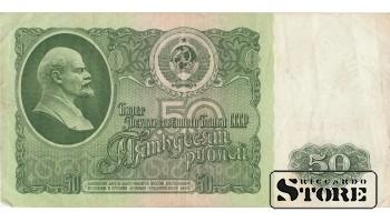 50 РУБЛЕЙ 1961 ГОД - ЗГ 5560562