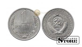 1 Рубль 1977 год - Годовик