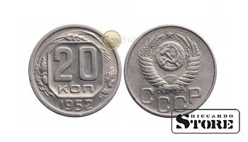 Монета ,СССР , 20 копеек 1952 год