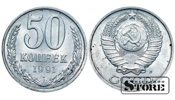 Монета, СССР , 50 копеек 1991 год (Л) - Штемпельный блеск