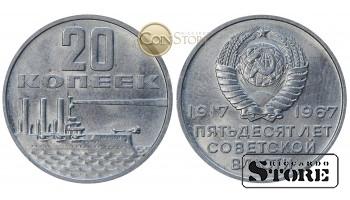 СССР, 20 копеек 1967 год - штемпельный блеск