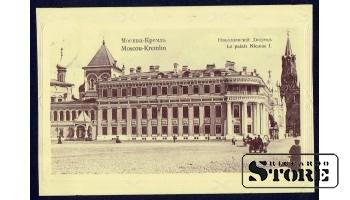 Старинная открытка Российской Империи Николаевский Дворец