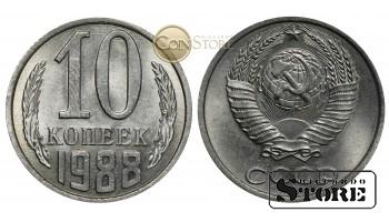 Монета, СССР , 10 копеек 1988 год - Штемпельный блеск
