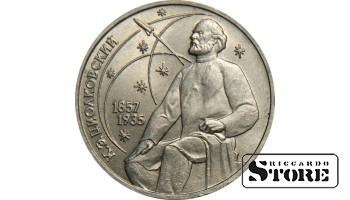 1 рубль 1987 года, Циолковский