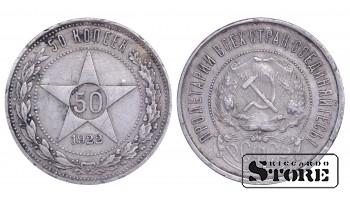 50 КОПЕЕК 1922 ГОД ПЛ