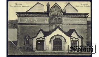 Старинная открытка Российской Империи Тритьяковская Галерея