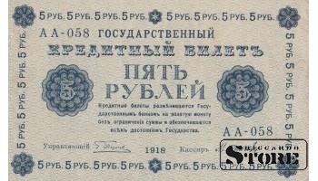 5 рублей 1918 год - AA-058