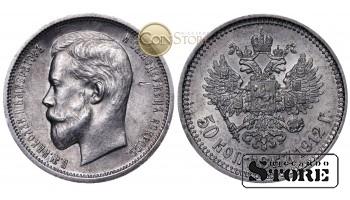 50 копеек (ЭБ), 1912 год , Серебро, Российская империя - штемпельный блеск