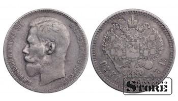 1 Рубль (**) , 1897 год , Серебро , Российская империя