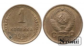 1 КОПЕЙКА СССР 1957 ГОД Y# 119