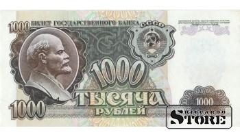 1000 РУБЛЕЙ 1992 ГОД - ВЧ 9185884