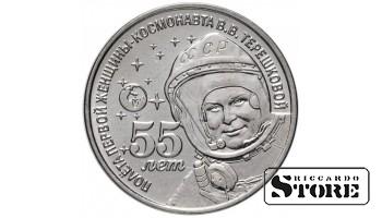 1 рубль 2018 Приднестровье, В.В. Терешкова