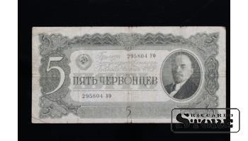 5  červonci, 1937, 295804 УФ