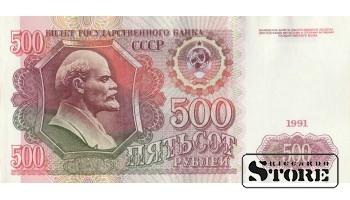 БАНКНОТА, 500 рублей 1991 год - АБ 9245263