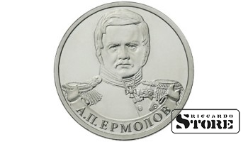 """2 рубля """"Генерал от инфантерии А.П. Ермолов"""""""