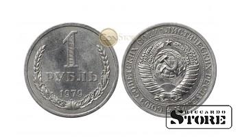 1 Рубль 1979 год - Годовик