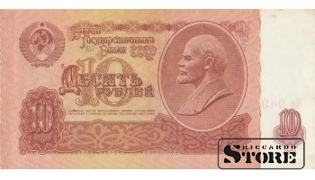 10 РУБЛЕЙ 1961 ГОД - Кс 9494170