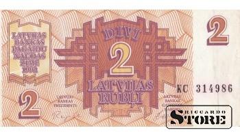 Латвия , 2 РУБЛЯ 1992 ГОД - KC 314 986