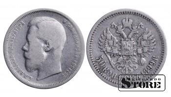 50 копеек (АГ), 1899 год , Серебро, Российская империя