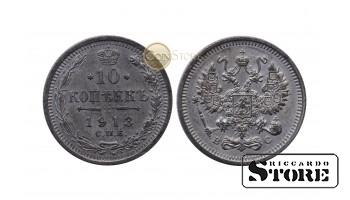 10 КОПЕЕК, 1913 ГОД , СЕРЕБРО , РОССИЙСКАЯ ИМПЕРИЯ