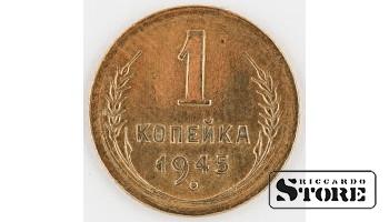1 копейка 1945 года - БРАК