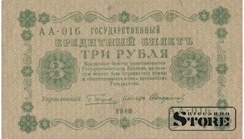 3 рубля 1918 год - AA-016